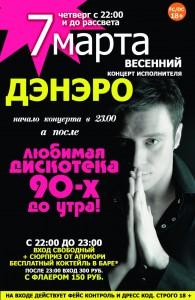 Концерт ДЭНЭРО 7 марта!